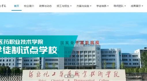 河北化工医药职业技术学院